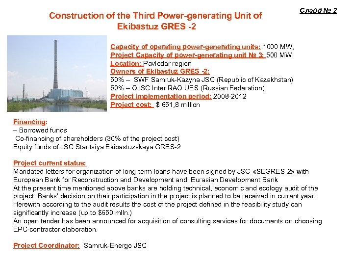 Construction of the Third Power-generating Unit of Ekibastuz GRES -2 Слайд № 2 Capacity