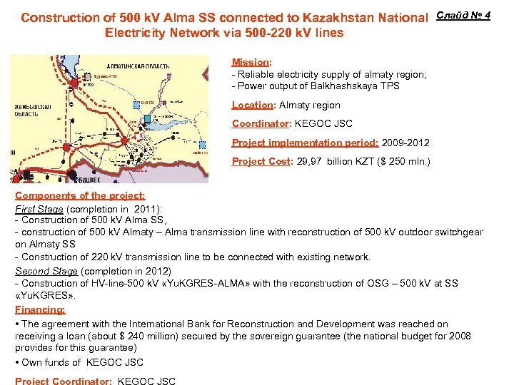 Construction of 500 k. V Alma SS connected to Kazakhstan National Electricity Network via