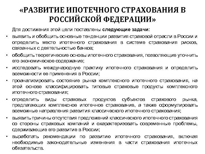 «РАЗВИТИЕ ИПОТЕЧНОГО СТРАХОВАНИЯ В РОССИЙСКОЙ ФЕДЕРАЦИИ» • • Для достижения этой цели поставлены