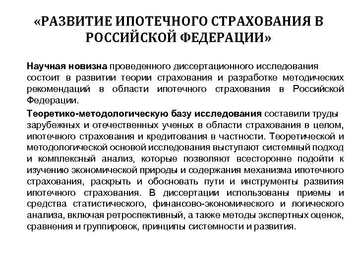 «РАЗВИТИЕ ИПОТЕЧНОГО СТРАХОВАНИЯ В РОССИЙСКОЙ ФЕДЕРАЦИИ» Научная новизна проведенного диссертационного исследования состоит в