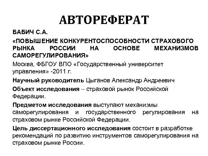 АВТОРЕФЕРАТ БАБИЧ С. А. «ПОВЫШЕНИЕ КОНКУРЕНТОСПОСОБНОСТИ СТРАХОВОГО РЫНКА РОССИИ НА ОСНОВЕ МЕХАНИЗМОВ САМОРЕГУЛИРОВАНИЯ» Москва,