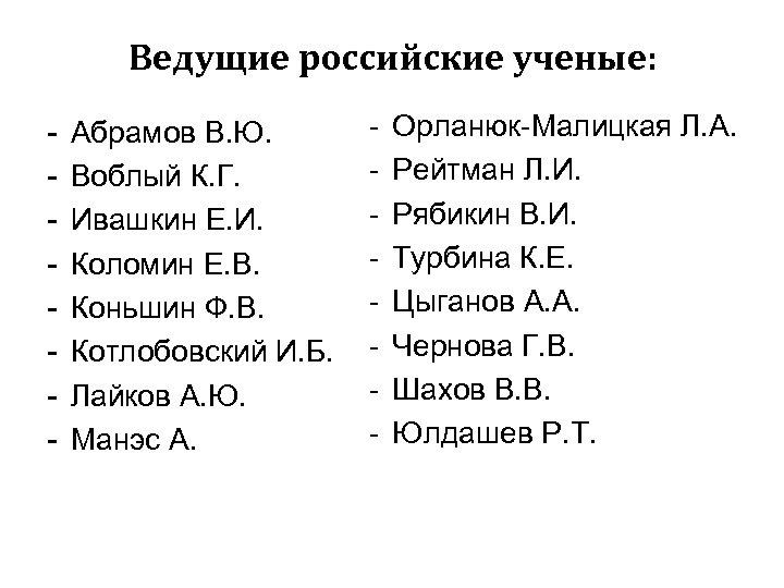 Ведущие российские ученые: - Абрамов В. Ю. Воблый К. Г. Ивашкин Е. И. Коломин