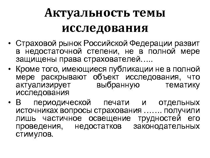 Актуальность темы исследования • Страховой рынок Российской Федерации развит в недостаточной степени, не в