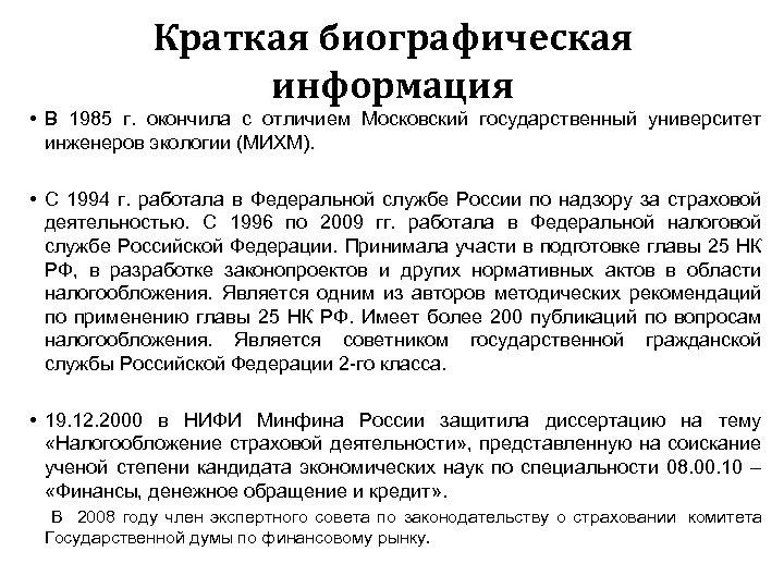 Краткая биографическая информация • В 1985 г. окончила с отличием Московский государственный университет инженеров