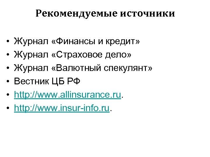 Рекомендуемые источники • • • Журнал «Финансы и кредит» Журнал «Страховое дело» Журнал «Валютный