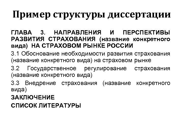 Пример структуры диссертации ГЛАВА 3. НАПРАВЛЕНИЯ И ПЕРСПЕКТИВЫ РАЗВИТИЯ СТРАХОВАНИЯ (название конкретного вида) НА