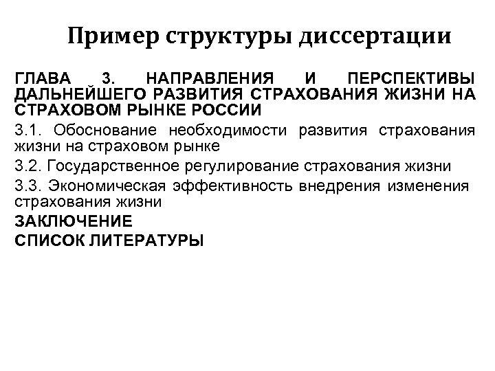 Пример структуры диссертации ГЛАВА 3. НАПРАВЛЕНИЯ И ПЕРСПЕКТИВЫ ДАЛЬНЕЙШЕГО РАЗВИТИЯ СТРАХОВАНИЯ ЖИЗНИ НА СТРАХОВОМ