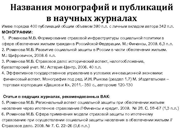 Названия монографий и публикаций в научных журналах Имею порядка 400 публикаций общим объемом 390
