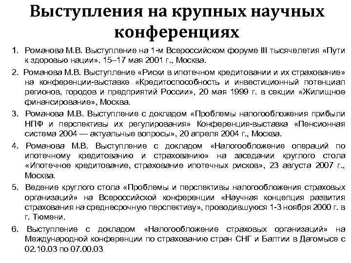 Выступления на крупных научных конференциях 1. Романова М. В. Выступление на 1 -м Всероссийском