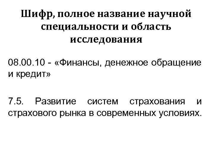 Шифр, полное название научной специальности и область исследования 08. 00. 10 - «Финансы, денежное