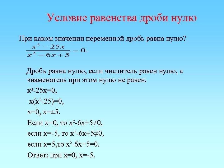 Условие равенства дроби нулю При каком значении переменной дробь равна нулю? Дробь равна нулю,