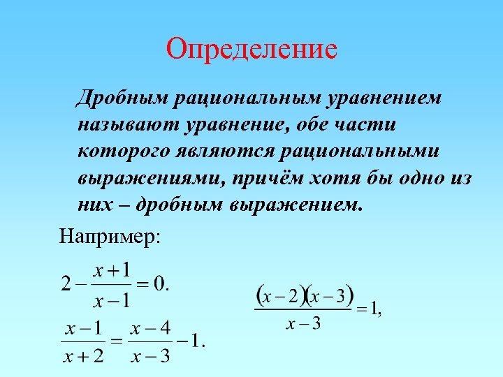 Определение Дробным рациональным уравнением называют уравнение, обе части которого являются рациональными выражениями, причём хотя