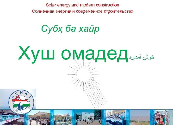 Solar energy and modern construction Солнечная энергия и современное строительство Cyбҳ ба xaйр Хуш