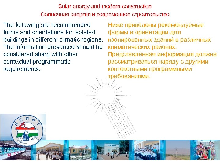 Solar energy and modern construction Солнечная энергия и современное строительство The following are recommended