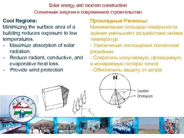 Solar energy and modern construction Солнечная энергия и современное строительство Cool Regions: Minimizing the