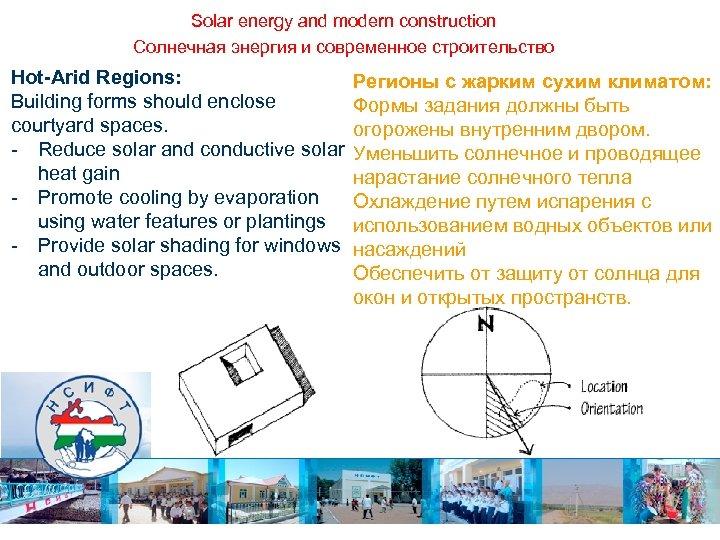 Solar energy and modern construction Солнечная энергия и современное строительство Hot-Arid Regions: Building forms
