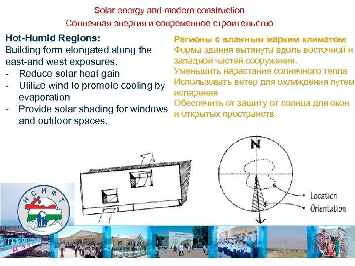 Solar energy and modern construction Солнечная энергия и современное строительство Hot-Humid Regions: Building form