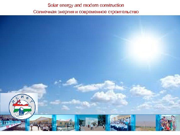 Solar energy and modern construction Солнечная энергия и современное строительство