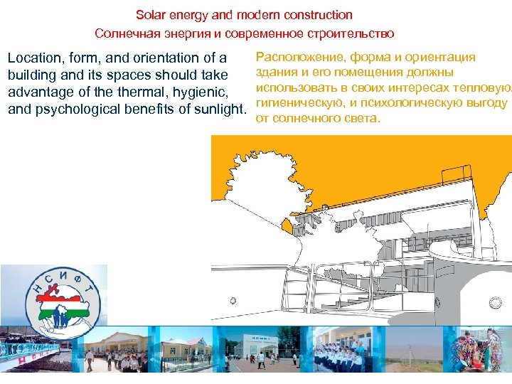 Solar energy and modern construction Солнечная энергия и современное строительство Location, form, and orientation