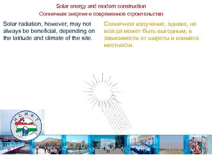 Solar energy and modern construction Солнечная энергия и современное строительство Solar radiation, however, may