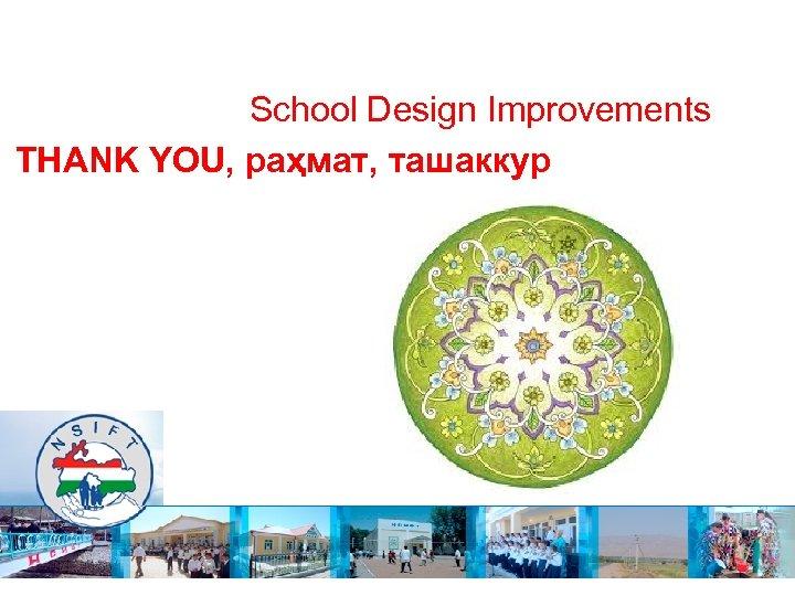 School Design Improvements THANK YOU, раҳмат, ташаккур