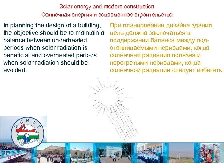 Solar energy and modern construction Солнечная энергия и современное строительство In planning the design
