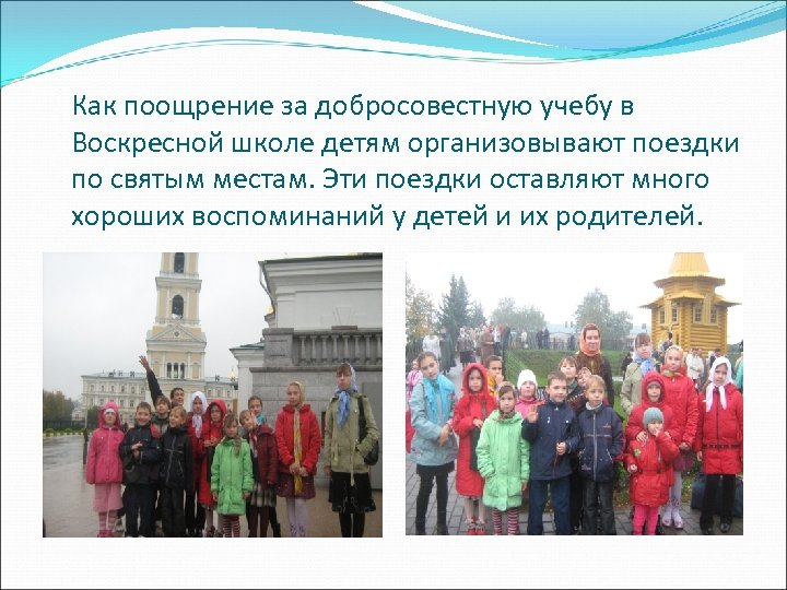 Как поощрение за добросовестную учебу в Воскресной школе детям организовывают поездки по святым местам.