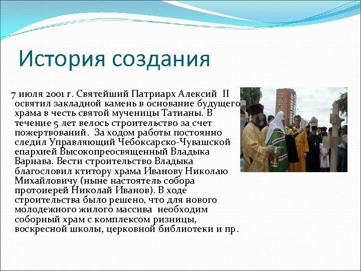 История создания 7 июля 2001 г. Святейший Патриарх Алексий II освятил закладной камень в