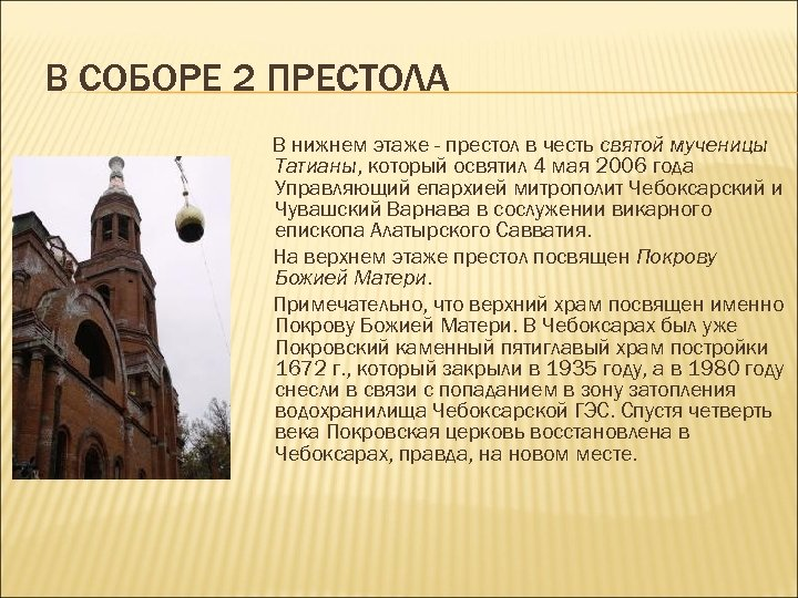 В СОБОРЕ 2 ПРЕСТОЛА В нижнем этаже - престол в честь святой мученицы Татианы,