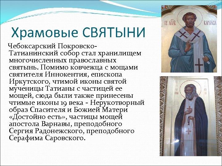 Храмовые СВЯТЫНИ Чебоксарский Покровско. Татианинский собор стал хранилищем многочисленных православных святынь. Помимо ковчежца с