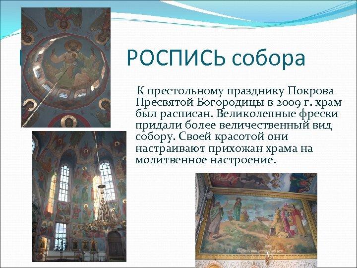 Р РОСПИСЬ собора К престольному празднику Покрова Пресвятой Богородицы в 2009 г. храм был