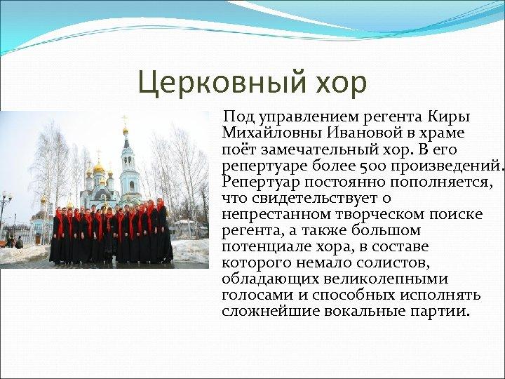 Церковный хор Под управлением регента Киры Михайловны Ивановой в храме поёт замечательный хор. В