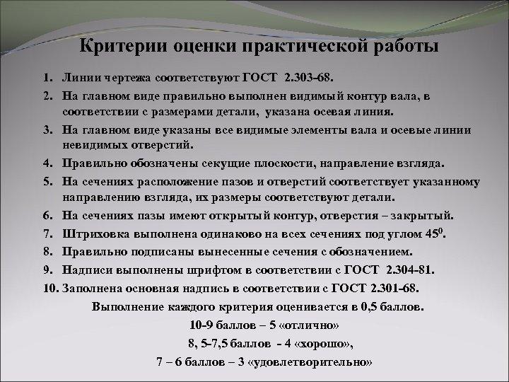 Критерии оценки практической работы 1. Линии чертежа соответствуют ГОСТ 2. 303 -68. 2. На
