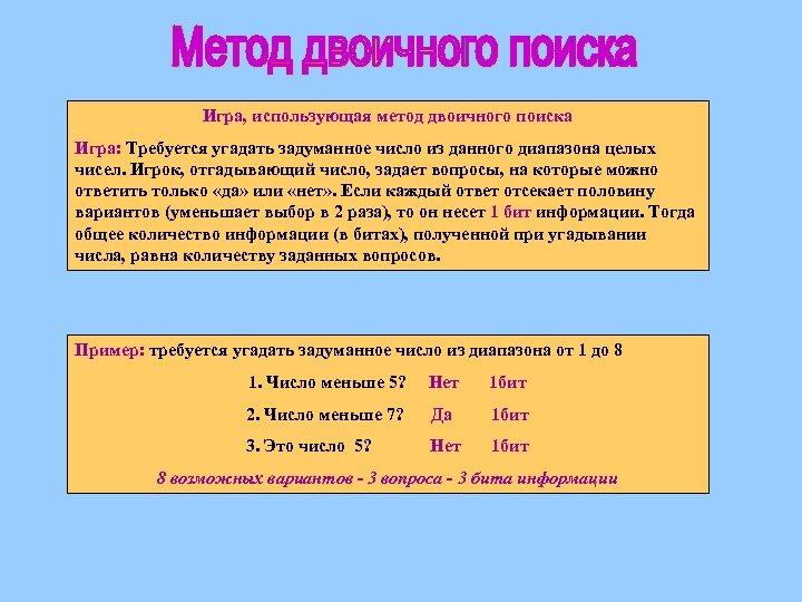 Игра, использующая метод двоичного поиска Игра: Требуется угадать задуманное число из данного диапазона целых
