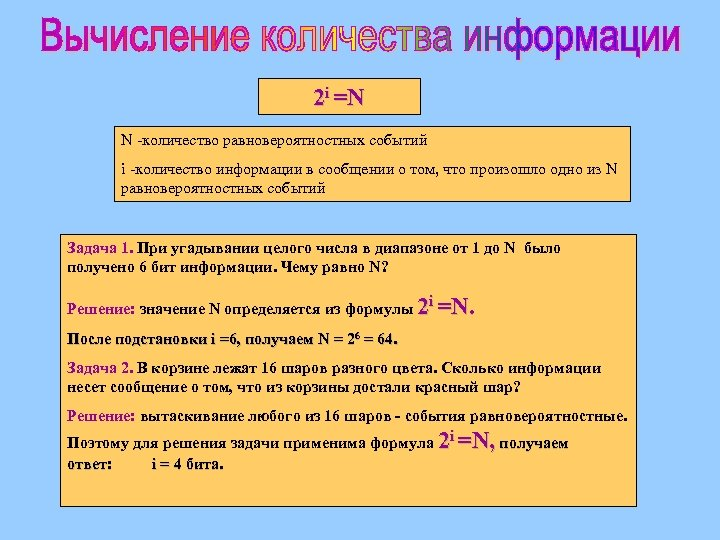 2 i =N N -количество равновероятностных событий i -количество информации в сообщении о том,