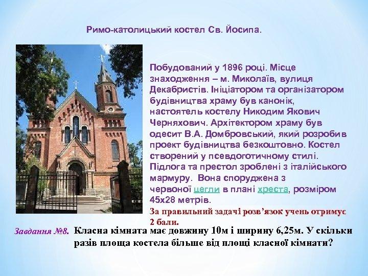 Римо-католицький костел Св. Йосипа. Побудований у 1896 році. Місце знаходження – м. Миколаїв, вулиця