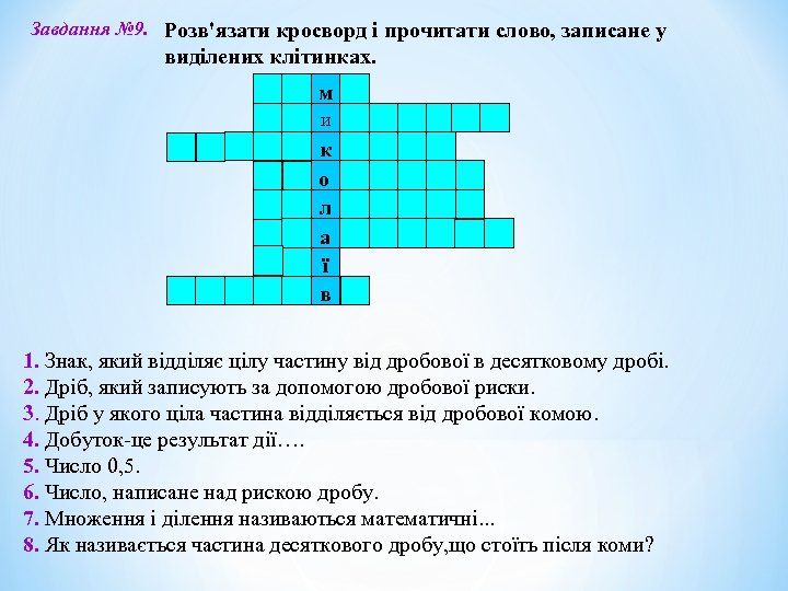 Завдання № 9. Розв'язати кросворд і прочитати слово, записане у виділених клітинках. м и