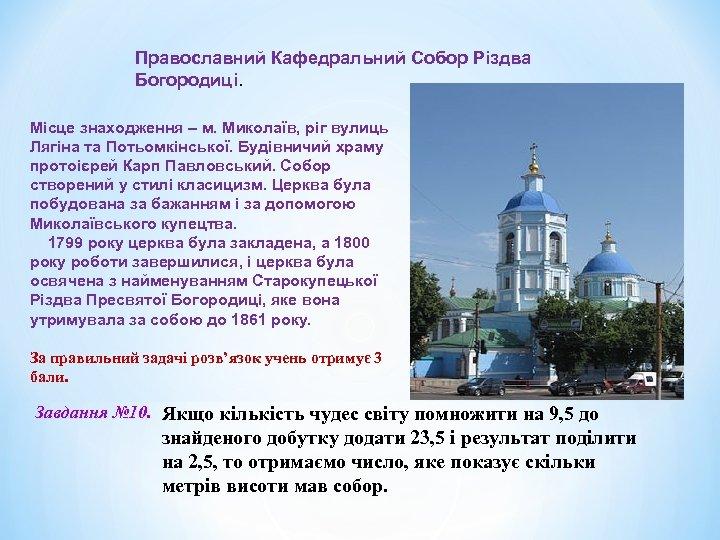 Православний Кафедральний Собор Різдва Богородиці. Місце знаходження – м. Миколаїв, ріг вулиць Лягіна та