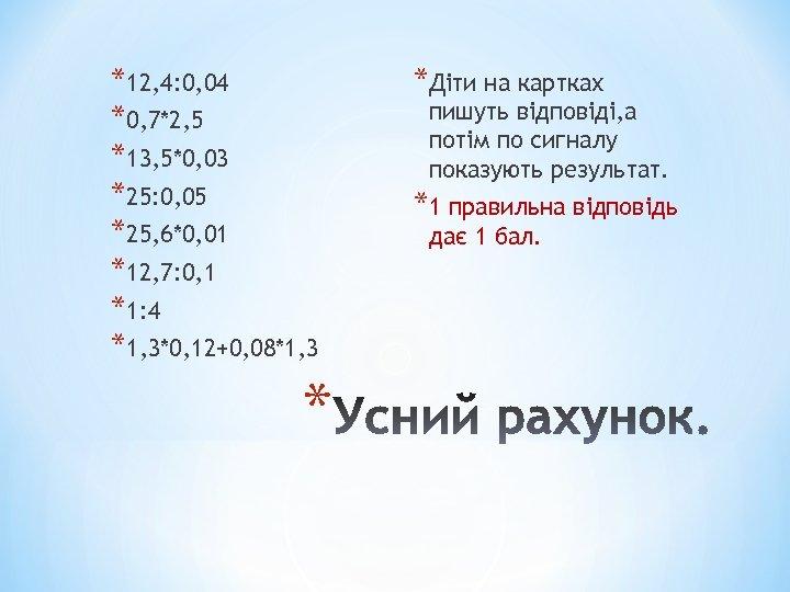 *12, 4: 0, 04 *0, 7*2, 5 *13, 5*0, 03 *25: 0, 05 *25,