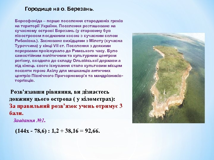 Городище на о. Березань. Боресфеніда – перше поселення стародавніх греків на території України. Поселення