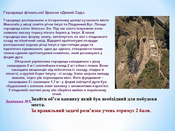Городище фінальної бронзи «Дикий Сад» . Городище розташовано в історичному центрі сучасного міста Миколаїв