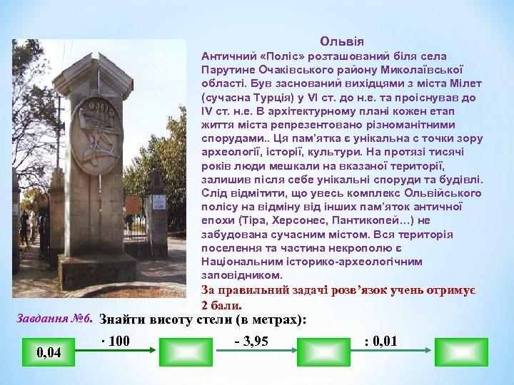 Ольвія У V Античний «Поліс» розташований біля села Парутине Очаківського району Миколаївської області. Був