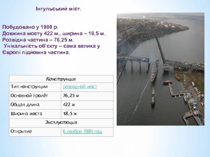 Інгульський міст. Побудовано у 1980 р. Довжина мосту 422 м. , ширина – 18,