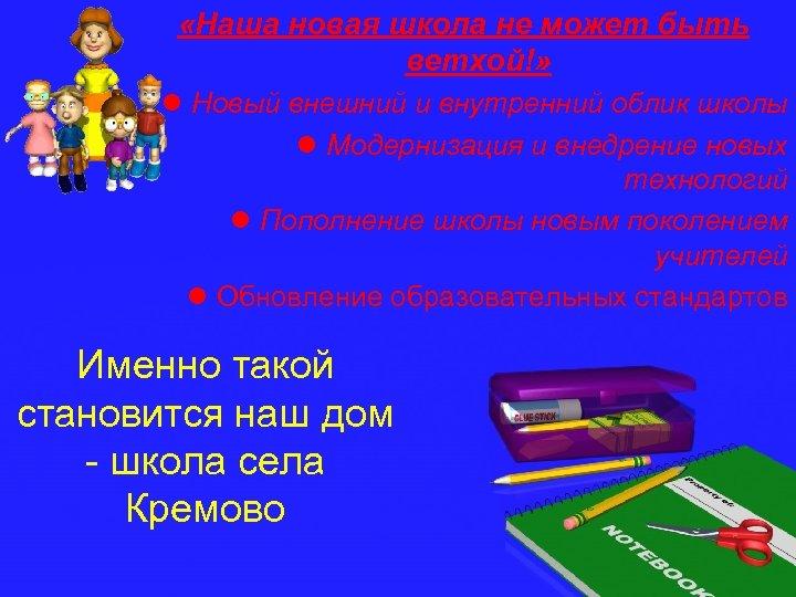 «Наша новая школа не может быть ветхой!» l Новый внешний и внутренний облик