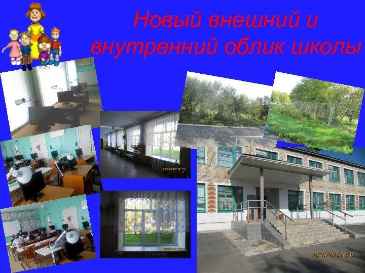Новый внешний и внутренний облик школы