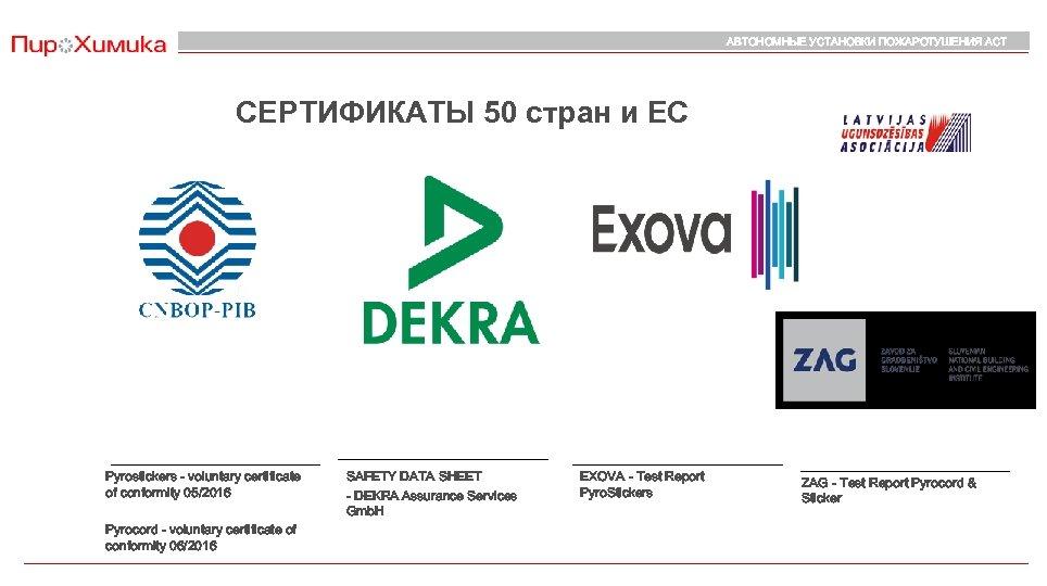 АВТОНОМНЫЕ УСТАНОВКИ ПОЖАРОТУШЕНИЯ АСТ СЕРТИФИКАТЫ 50 стран и ЕС Pyrostickers - voluntary certificate of