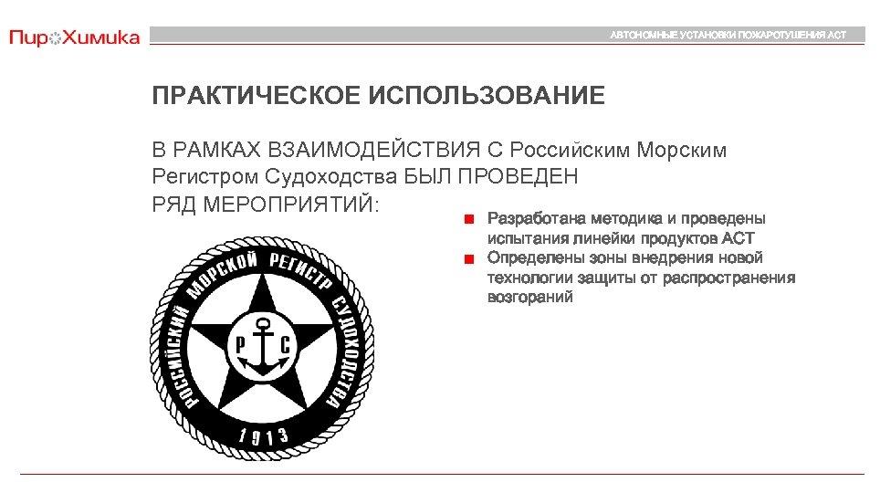 АВТОНОМНЫЕ УСТАНОВКИ ПОЖАРОТУШЕНИЯ АСТ ПРАКТИЧЕСКОЕ ИСПОЛЬЗОВАНИЕ В РАМКАХ ВЗАИМОДЕЙСТВИЯ С Российским Морским Регистром Судоходства