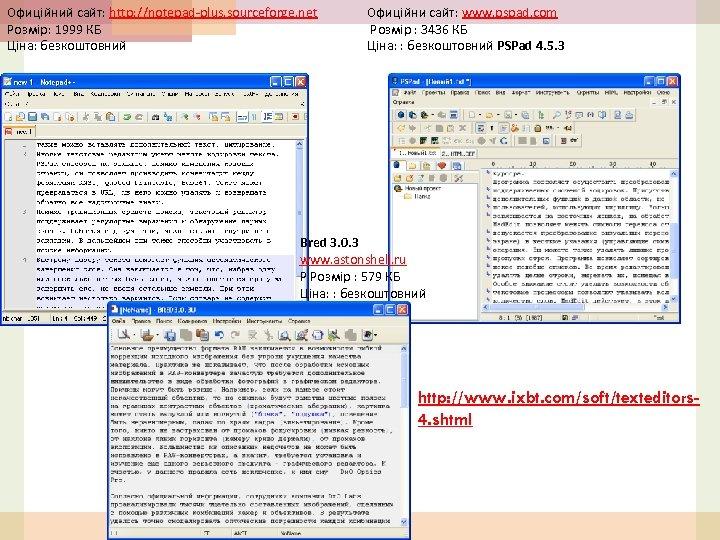 Офиційний сайт: http: //notepad-plus. sourceforge. net Розмір: 1999 КБ Ціна: безкоштовний Офиційни сайт: www.