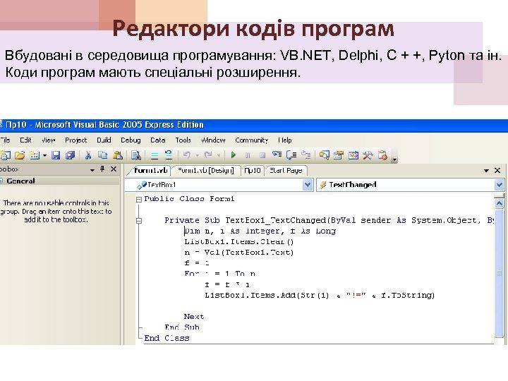 Редактори кодів програм Вбудовані в середовища програмування: VB. NET, Delphi, C + +, Pyton