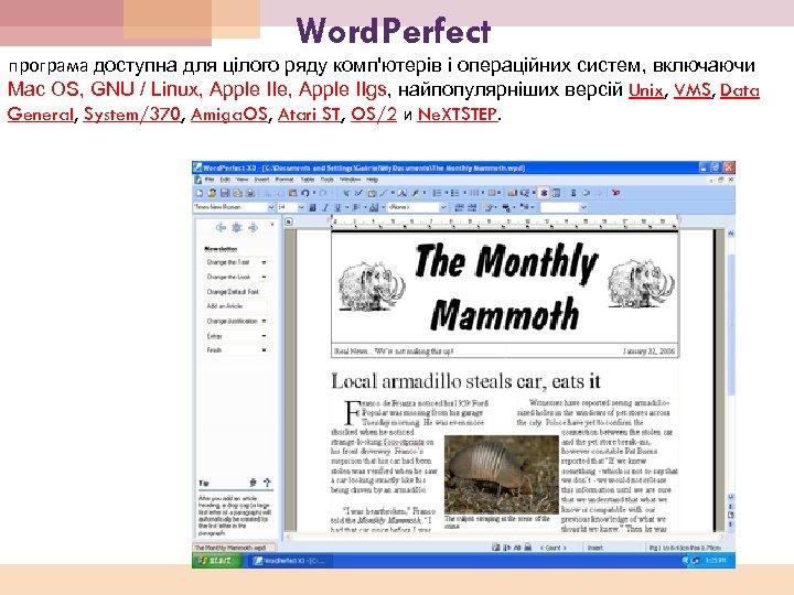 Word. Perfect програма доступна для цілого ряду комп'ютерів і операційних систем, включаючи Mac OS,